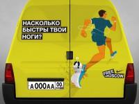 Nike-free-car-2