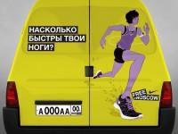 Nike-free-car-5