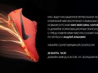 Nike-mercurial-2012-invitation