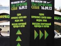 Nike-run-moscow-2012-31