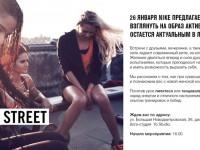 Nike-studio-to-street-invitation