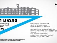 Nike-zenit-2013-a-invitation