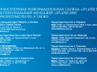 Rietumu-booklet-rus-1