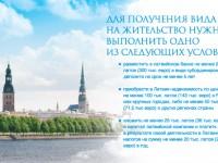 Rietumu-booklet-rus-2