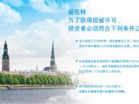 Rietumu-booklet-zchina-2