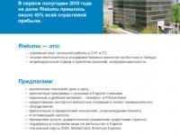 Rietumu-flyer-a4