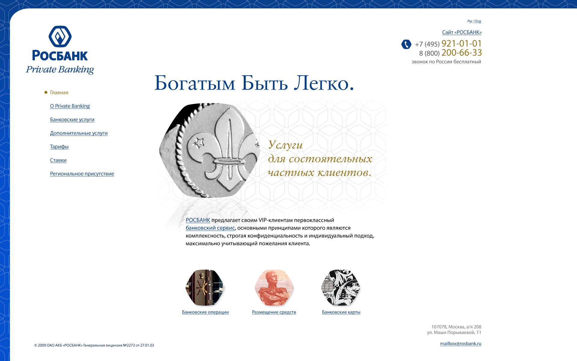 Закупки росбанк опционы бинарные рублевые