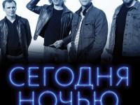 Segodnya-nochyu-1