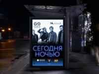 Segodnya-nochyu-2