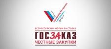 Форум-выставка «Госзаказ — за честные закупки 2016».