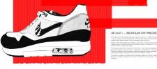 Nike Air Maxim на «Пикнике Афиши».