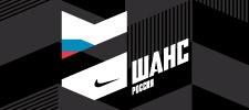Nike Chance 2012.