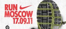 Nike Run Moscow 2011.