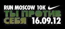 Nike Run Moscow 2012.