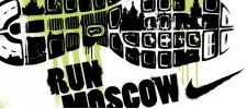 Nike Run Moscow 2010.