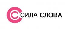 Логотип «Сила слова».