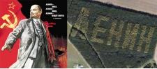 Советские лозунги из деревьев на картах Google.